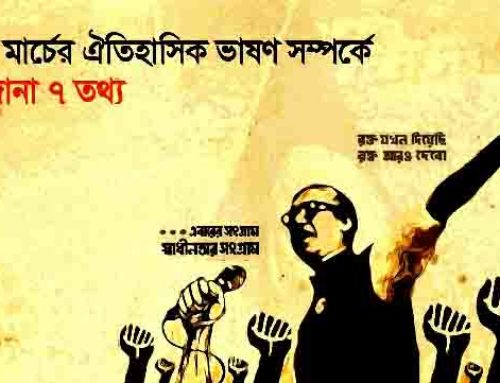 7th March Speech of Sheikh Mujibur Rahman